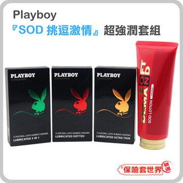 【保險套世界精選】Playboy.『SOD挑逗激情』超強潤套組(含3款.共36枚.180克X1瓶) 0
