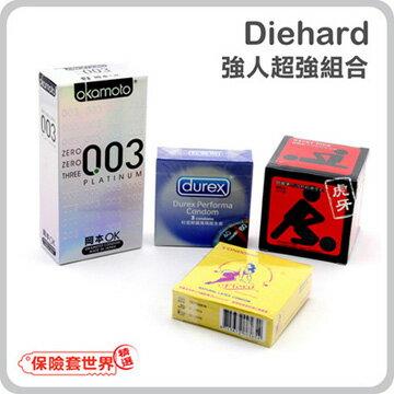 【保險套世界精選】Diehard.強人超強組合(含4款.共28枚) - 限時優惠好康折扣