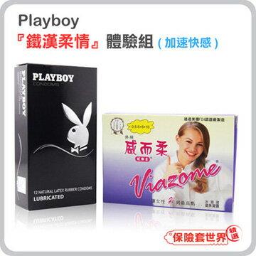 【保險套世界精選】Playboy.『鐵漢柔情體驗組』加速快感(含12枚.威而柔10入) - 限時優惠好康折扣