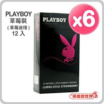 【保險套世界精選】Playboy.草莓裝保險套(12入X6盒) 0
