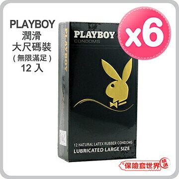 【保險套世界精選】Playboy.潤滑大尺碼裝保險套(12入X6盒) 0