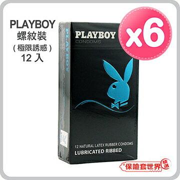 【保險套世界精選】Playboy.螺紋裝保險套(12入X6盒) - 限時優惠好康折扣