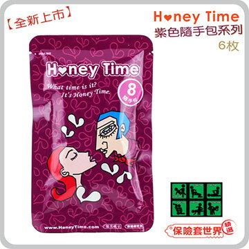 【保險套世界精選】哈妮來.紫色隨手包系列-超值8號 - 限時優惠好康折扣