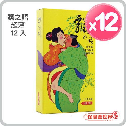 【保險套世界精選】飄之語(超薄)保險套(12入X12盒) - 限時優惠好康折扣