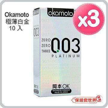 【保險套世界精選】岡本.003極薄白金保險套(10入X3盒) - 限時優惠好康折扣