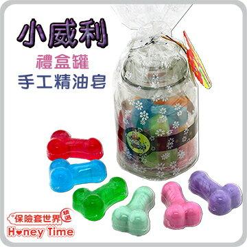 【保險套世界精選】HoneyTime.小威利 手工精油皂(禮盒罐)