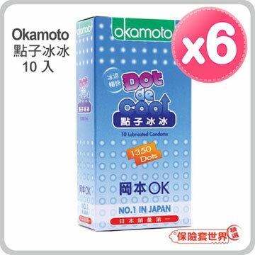 【保險套世界精選】岡本.點子冰冰保險套(10入X6盒) - 限時優惠好康折扣