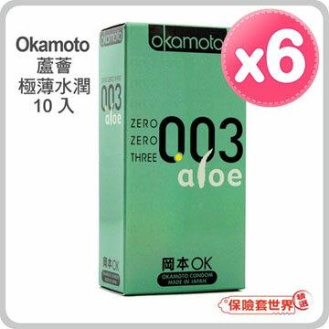 【保險套世界精選】岡本.003蘆薈極薄極潤保險套(10入X6盒) 0