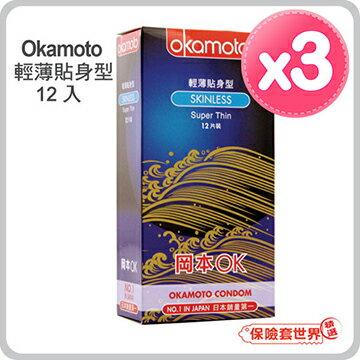 【保險套世界精選】岡本.輕薄貼身型保險套(12入X3盒) 0