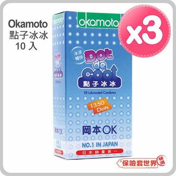 【保險套世界精選】岡本.點子冰冰保險套(10入X3盒) - 限時優惠好康折扣