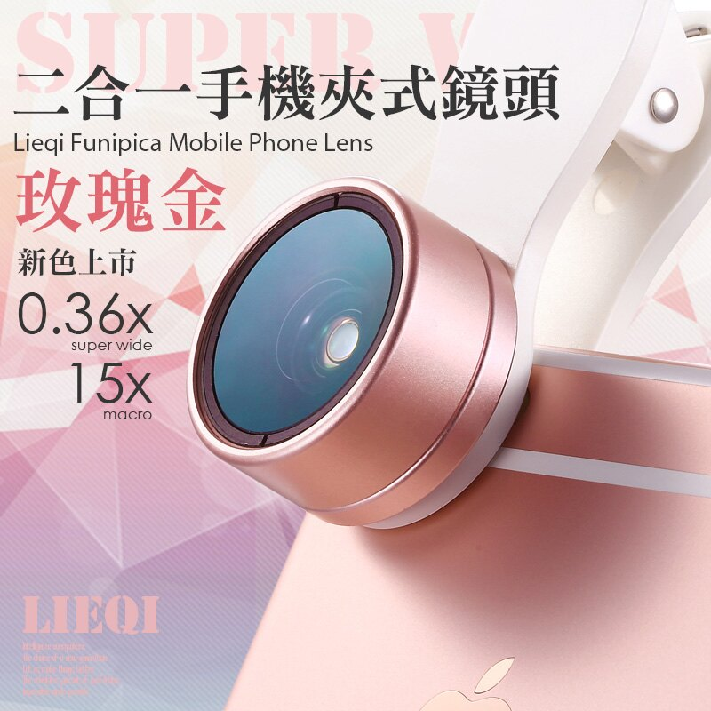 Lieqi Funipica 0.36X 超廣角微距二合一鏡頭組