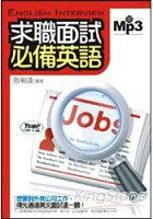 面試穿搭與面試技巧推薦求職面試必備英語(25開)(MP3