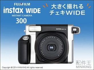【配件王】現貨 公司貨 FUJIFILM INSTAX WIDE 300 橫幅 拍立得 寬幅相機 WIDE 210新款 可近拍