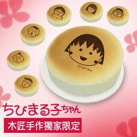 櫻桃小丸子週邊商品推薦櫻桃小丸子起司蛋糕2入組