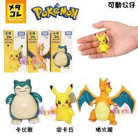 Pokemon:精靈寶可夢到叉叉日貨 神奇寶貝精靈寶可夢皮卡丘/卡比獸/噴火龍站姿合金可動公仔盒裝3選1 日本正版【AL62253】特價