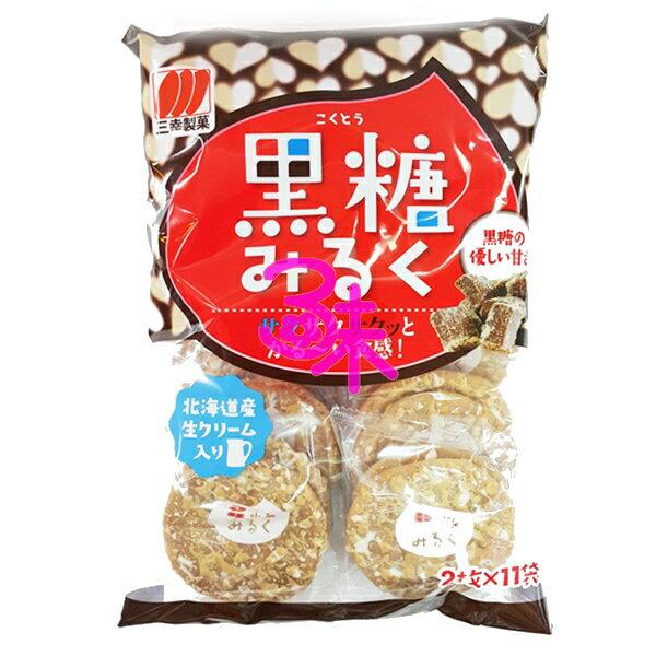 (日本) 三幸 黑糖雪宿米果 121 公克 特價 80 元 【4901626058702 】(三幸黑糖牛乳米果)