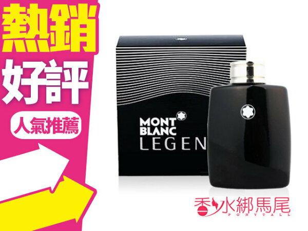 ◐香水綁馬尾◐ MONTBLANC Legend 萬寶龍 傳奇經典 男性淡香水 迷你小香 4.5ml
