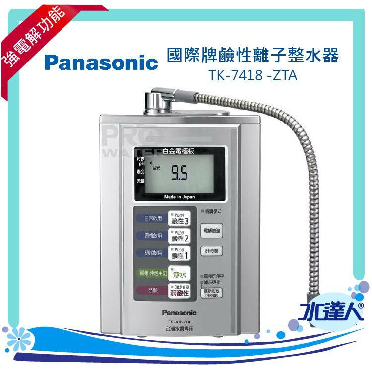Panasonic 國際牌鹼性離子整水器/電解水機/公司貨/TK-7418 -ZTA - 限時優惠好康折扣