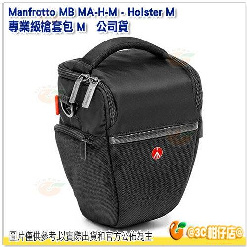 可分期 免運 曼富圖 Manfrotto MB MA-H-M Holster M 專業級槍套包 M 正成公司貨 三角包 槍套 相機包