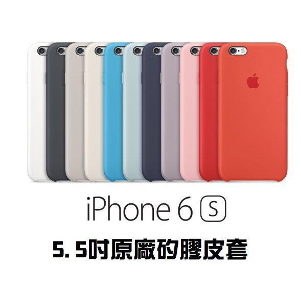 Apple 原廠 iPhone 6/ 6s Plus 5.5 吋 專用 矽膠保護套 (五色)