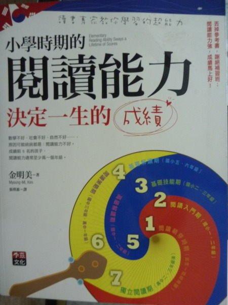 ~書寶 書T9/國中小參考書_PNN~小學時期的閱讀能力決定一生的成績_金明美