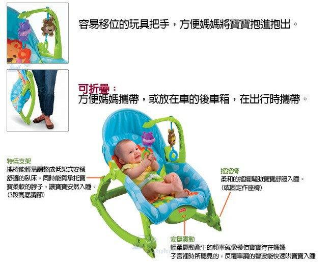 Fisher-Price費雪 - 可愛動物可攜式兩用安撫搖椅(躺椅) 2