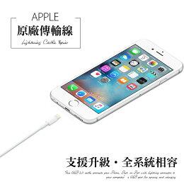 iPhone原廠8pin傳輸充電線
