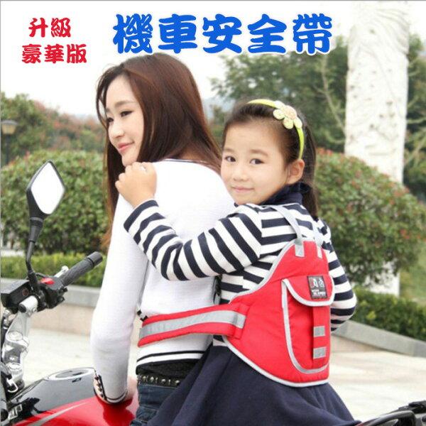 tangyizi輕鬆購【DS137】兒童摩托車/電動車/機車安全帶/嬰兒學步帶/寶寶機車安全揹帶背巾