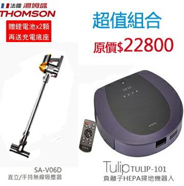 【超殺組合】EMEME Tulip101 機器人掃地機+湯姆笙 SA-V06D 手持無線吸塵器 公司貨 0利率 免運