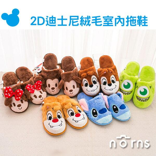 NORNS 正版【迪士尼2D絨毛室內拖鞋】迪士尼 Disney 奇奇蒂蒂 米奇 史迪奇 室內拖 拖鞋