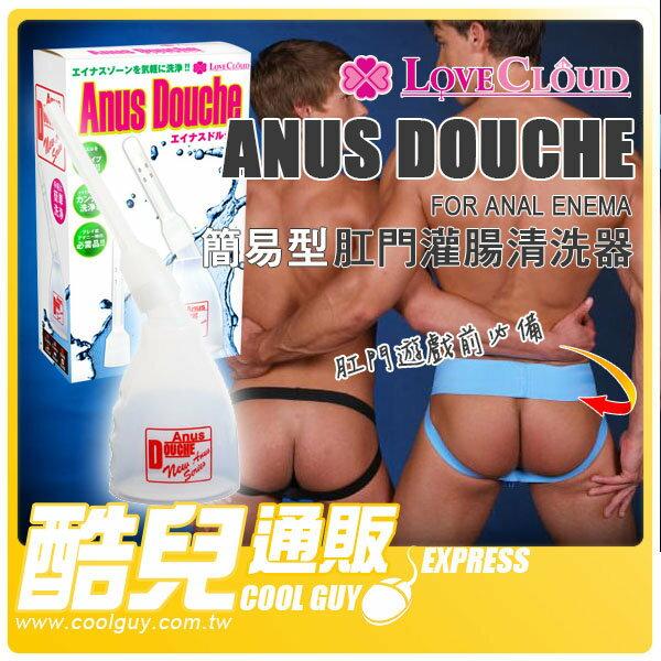 日本 LOVE CLOUD 簡易型肛門灌腸清洗器 ANUS DOUCHE FOR anal enema 兩種尺寸噴頭設計 日本原裝進口