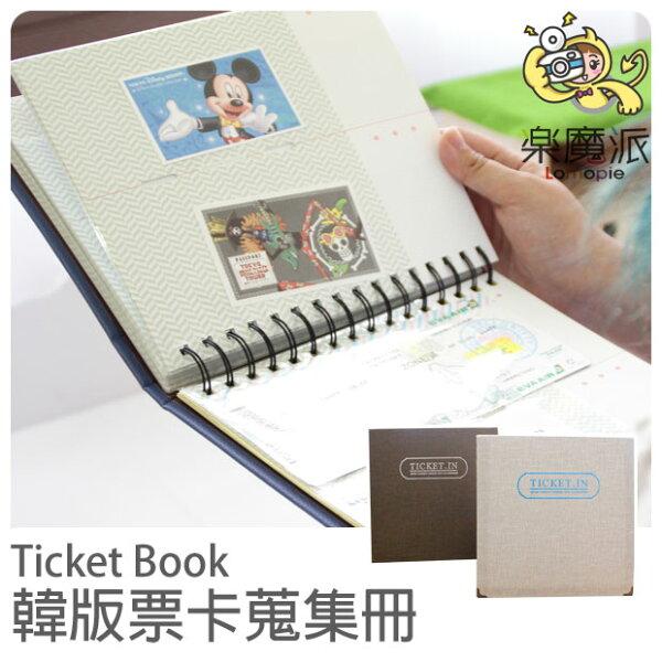 『樂魔派』韓國 票根票卡蒐集冊 可放100張 票卡本票根本電影票機票表演票公演票門票