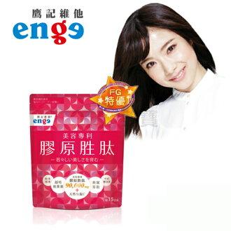 enge 鷹記維他 膠原胜肽 (120g/袋)