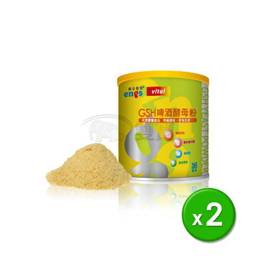 enge 鷹記維他 GSH酵母粉 順暢配方 (320g /罐) * 2罐