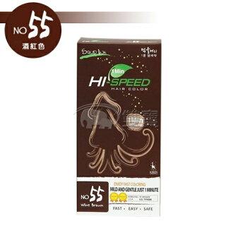 韓國 KIRIN 絲快染 一分鐘快速染髮霜55號 酒紅色 (韓國原裝染髮劑)