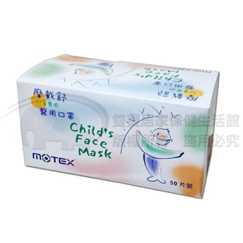 口罩 MOTEX摩戴舒兒童鑽石型立體口罩(5片裝*10包/盒/50片)