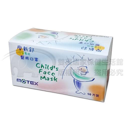 口罩 MOTEX摩戴舒平面兒童外科手術口罩-耳掛式 (一盒/50片裝)