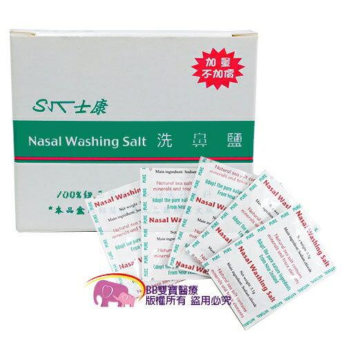 洗鼻鹽 Nasal Wash 士康洗鼻鹽