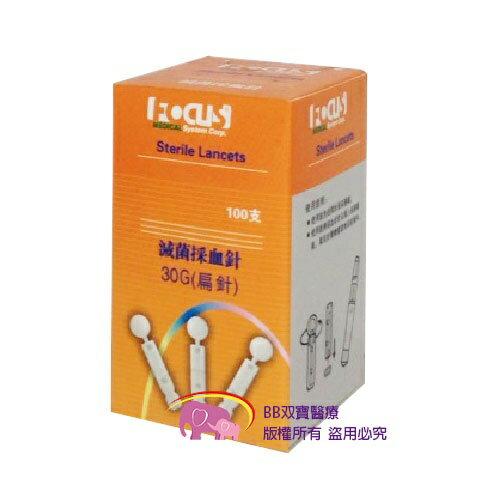 滅菌採血針SL100(扁針100支/盒)