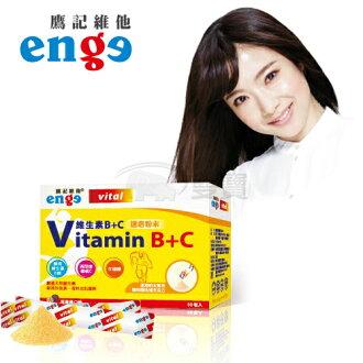 enge 鷹記維他 維生素B+C(30包/盒) -水果風味