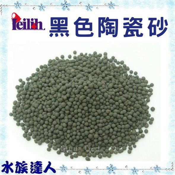 【水族達人】鐳力Leilih《黑色陶瓷砂 1kg/散裝 》濾材/多孔/適合硝化細菌的培養與繁殖