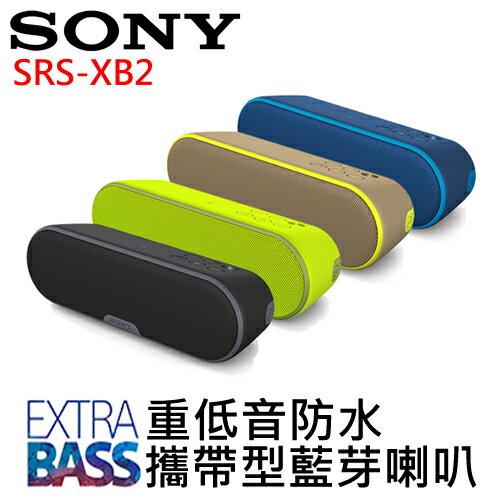 SONY EXTRA BASS 重低音防水攜帶型藍芽喇叭 SRS-XB2 ◆IPX5防水等級◆輕巧時尚設計