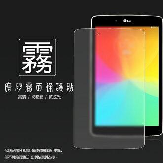 霧面螢幕保護貼 LG G Tablet 8.0 V480(WIFI版) / V490(4G版) 平板保護貼