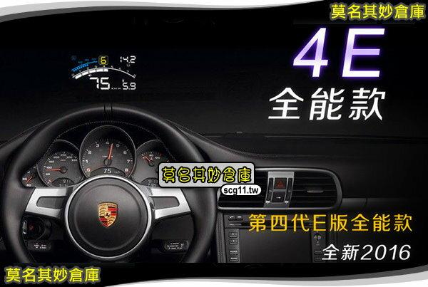 GS053 莫名其妙倉庫【ASH-4E 全能款HUD】支援自動啟閉 抬頭顯示器 水溫 電壓 胎壓 時速 台灣保固一年