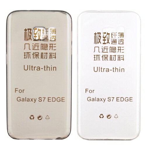 Samsung Galaxy S7 edge 5.5吋 極薄隱形保護套/清水套