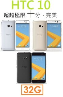 【原廠現貨】宏達電 HTC 10 四核心 5.2吋 4G/32G 4G LTE 智慧型手機●指紋辨示●NFC M10