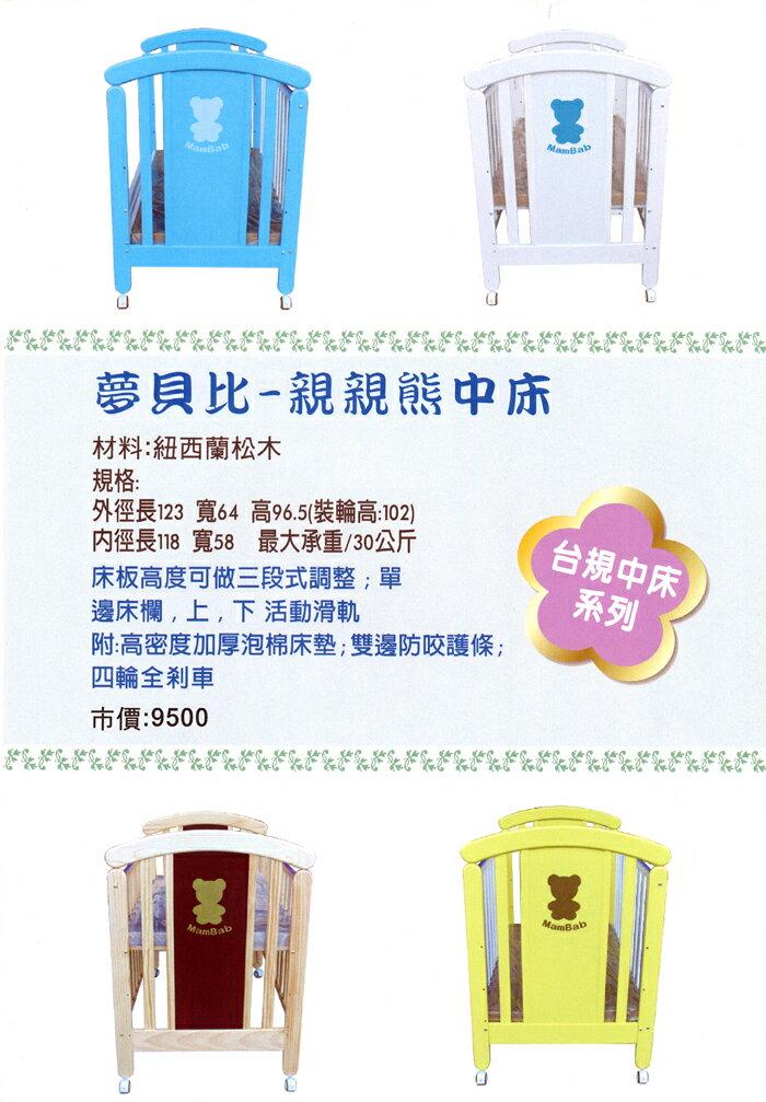 Mam Bab夢貝比 - 親親熊嬰兒床 台規中床 加贈3D透氣床墊! 5
