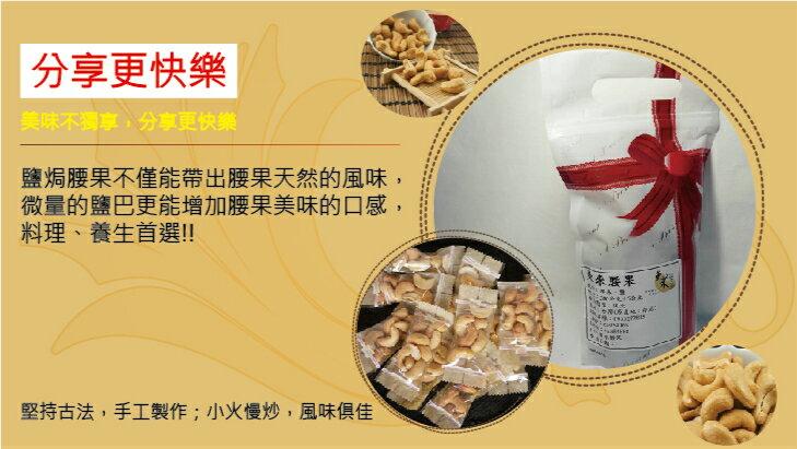 《東來腰果》【分享包300g-原味】~香酥清脆好爽口 4