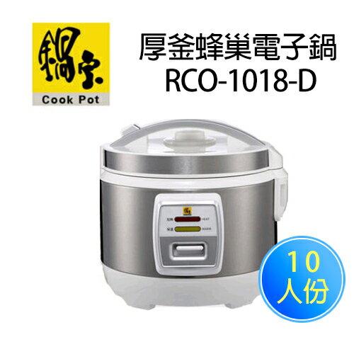 【鍋寶】10人份厚釜電子鍋(RCO-1018-D)