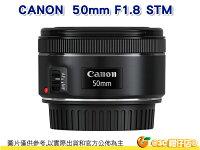 Canon佳能到送抗UV保護鏡 CANON 50mm F1.8 STM 標準人像鏡 步靜式馬達 彩虹公司貨